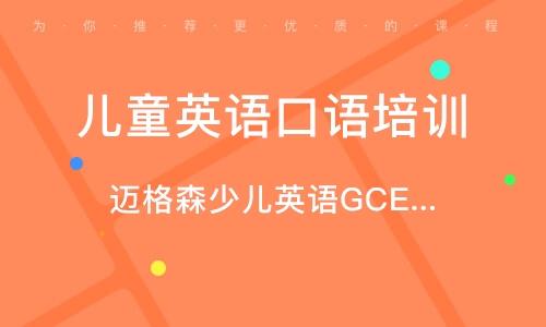 广州儿童英语口语培训