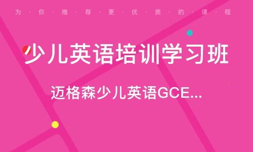 广州少儿英语培训学习班