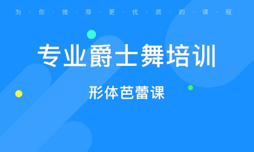 深圳專業爵士舞培訓