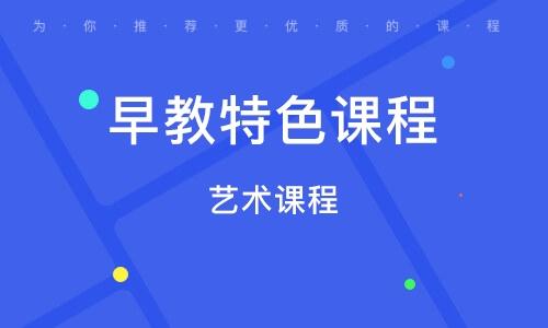 广州早教特点课程