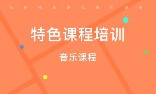 广州特点课程培训
