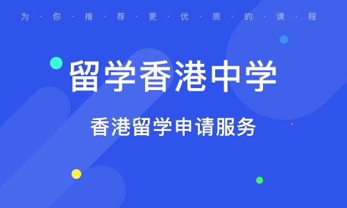 香港留学申请服务
