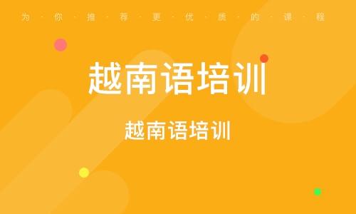 江门越南语培训课程