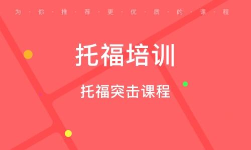 上海托福突击课程