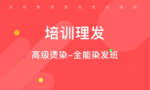 廣州培訓理發