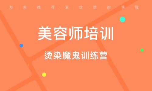 廣州美容師培訓課程