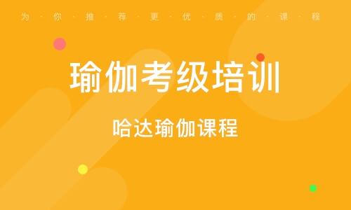 广州哈达瑜伽课程