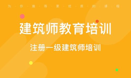 北京建筑师教育培训