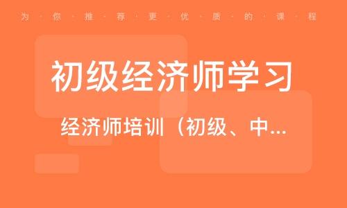 北京初级经济师学习