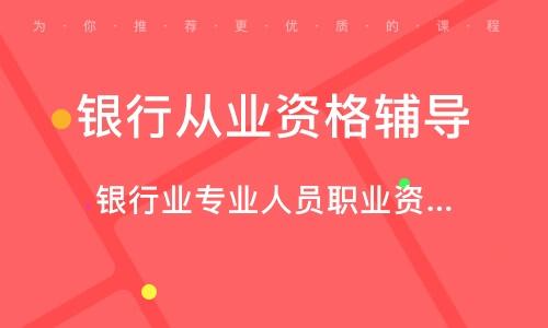 北京银行从业资格辅导