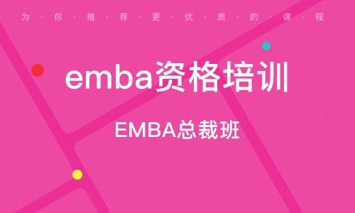 常州EMBA總裁班