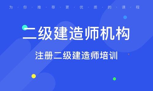 北京二级建造师机构