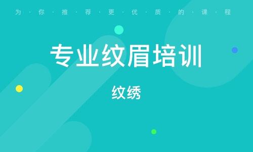 郑州专业纹眉培训黉舍
