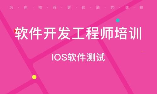 IOS軟件測試