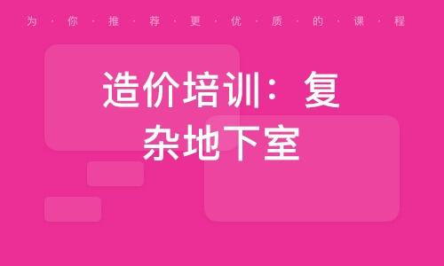 廣州造價培訓:復雜地下室