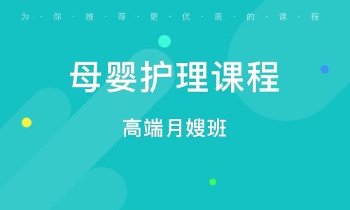 深圳母嬰護理課程
