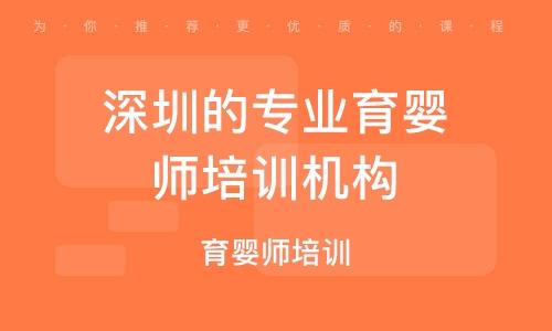 深圳的專業育嬰師培訓機構