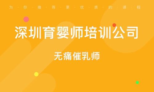深圳育嬰師培訓公司