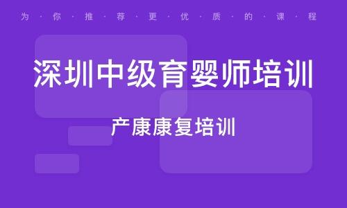 深圳中级育婴师培训