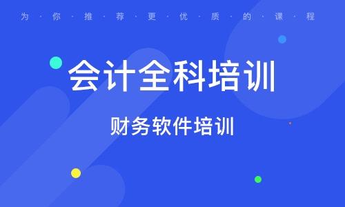 天津会计全科培训