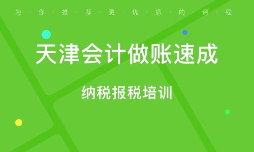 天津会计做账速成