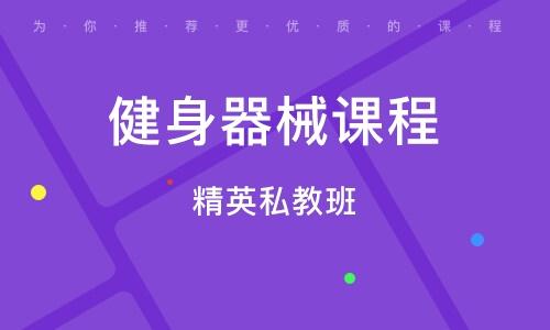 广州健身器械课程
