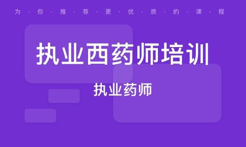 武汉执业西药师培训班