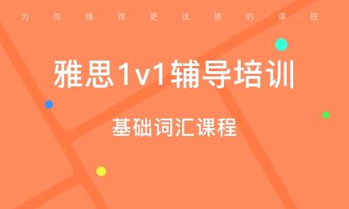 深圳雅思1v1輔導培訓