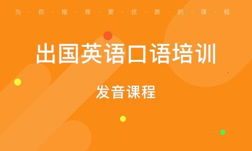 深圳出國英語口語培訓