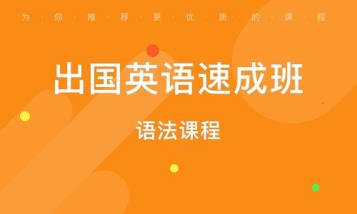 深圳出國英語班