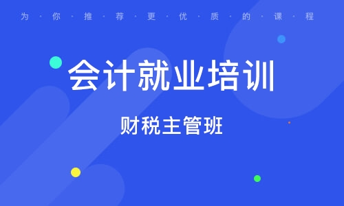 北京会计就业培训班