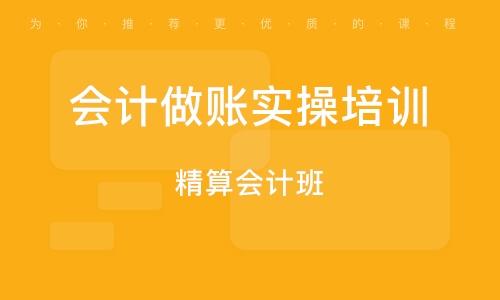 北京会计做账实操培训班