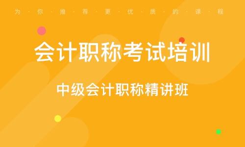 北京会计职称考试培训学校
