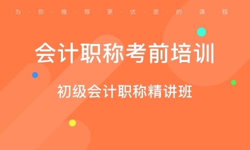 北京會計職稱考前培訓