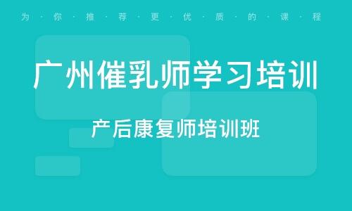 廣州催乳師學習培訓