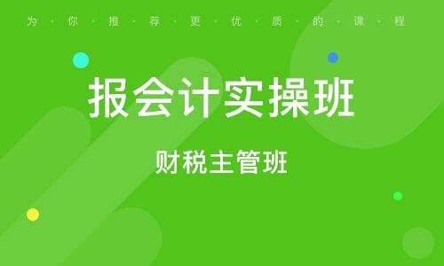 上海報會計實操班