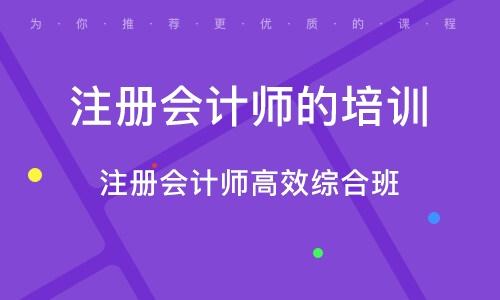 北京注冊會計師的培訓