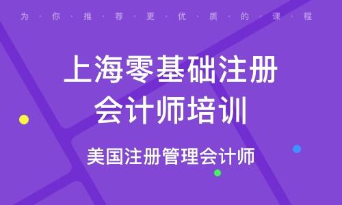 上海零基礎注冊會計師培訓