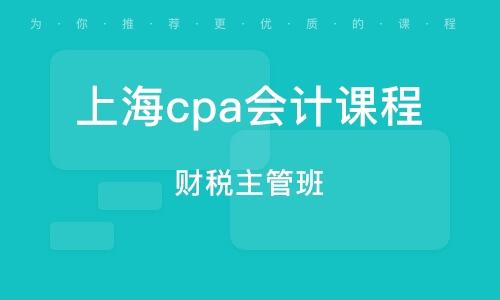 上海cpa會計課程