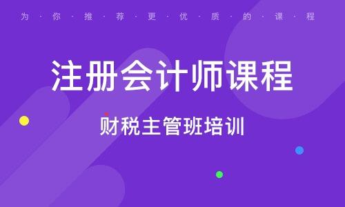 北京注冊會計師課程