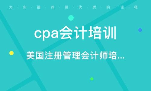 北京cpa会计培训班