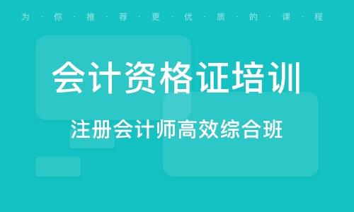 青島會計資格證培訓機構