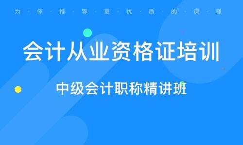 青島會計從業資格證培訓班