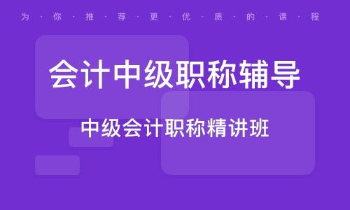 杭州會計中級職稱輔導