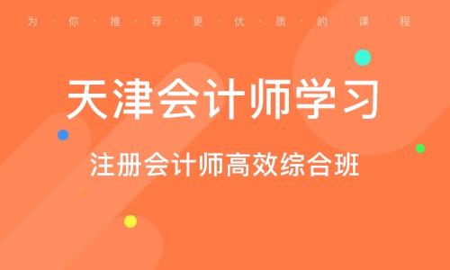 天津会计师学习