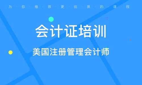 天津會計證培訓課程