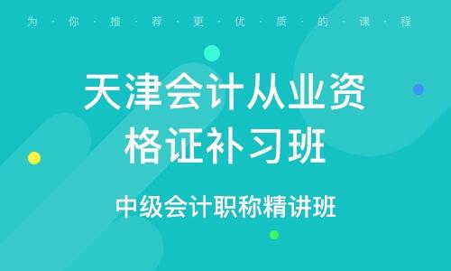 天津会计从业资格证补习班