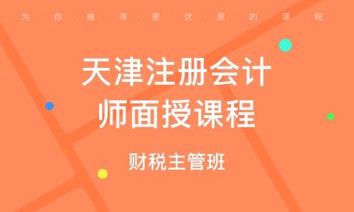 天津注冊會計師面授課程