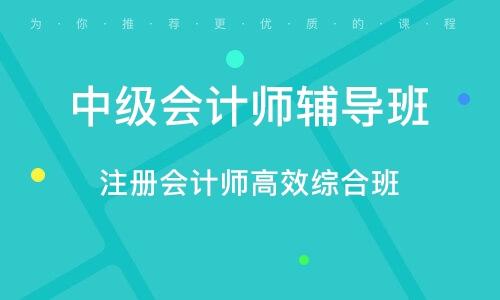 武漢中級會計師輔導班