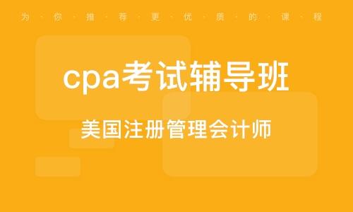 武漢cpa考試輔導班